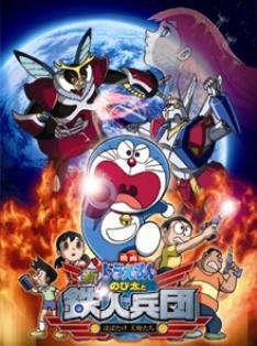 2011年映画ドラえもん[1].jpg