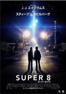 SUPER 8[1].jpg